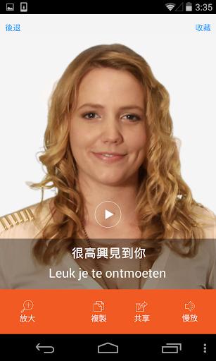 荷蘭語視頻詞典——通過聽說讀寫學荷蘭語