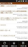 Screenshot of おうちカフェ ブログ集 グルメ