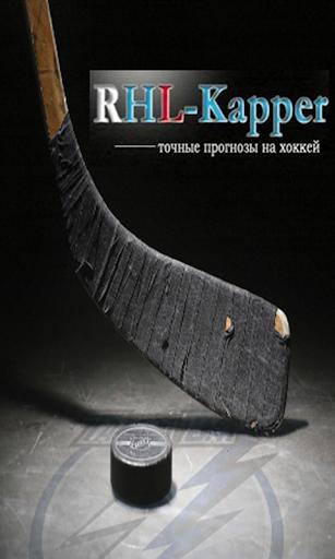 RHL-Kapper