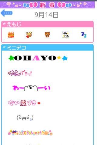 デコとも★ミニデコDX(かわいいミニデコ・絵文字取り放題)- screenshot