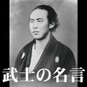 武士の名言 icon