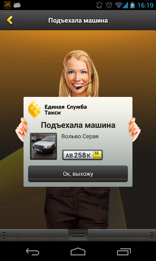 EST: Call Taxi™ - screenshot