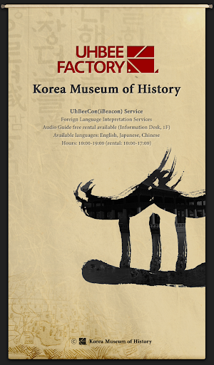 어비콘 박물관 시스템