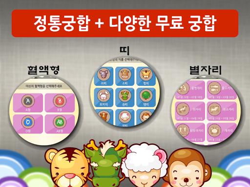 【免費生活App】찰떡궁합 (무료궁합, 정통궁합)-APP點子
