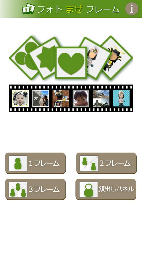 Photomaze- screenshot