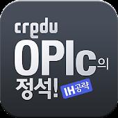 [크레듀 앱북] 오픽의 정석 IH 공략