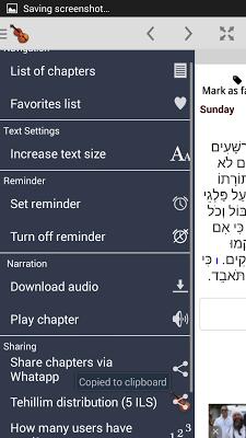 Tehillim - screenshot