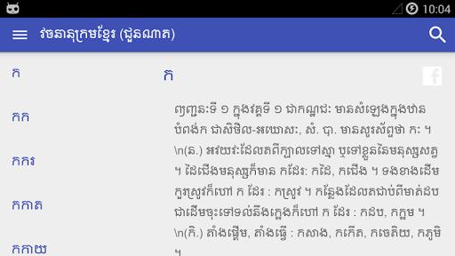 【免費書籍App】Khmer Dictionary (Chuon Nath)-APP點子