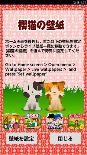 玩免費個人化APP|下載櫻猫 -ライブ壁紙- app不用錢|硬是要APP