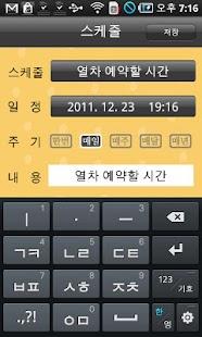 여행알람앱- screenshot thumbnail