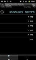 Screenshot of Pirkei Avot