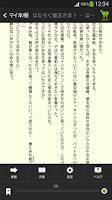 Screenshot of dブック マイ本棚
