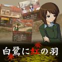 探偵・癸生川凌介事件譚4 白鷺に紅の羽 logo