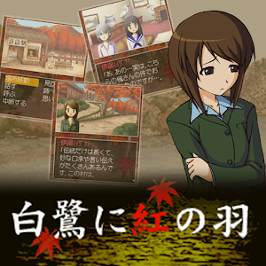 探偵・癸生川凌介事件譚4 白鷺に紅の羽