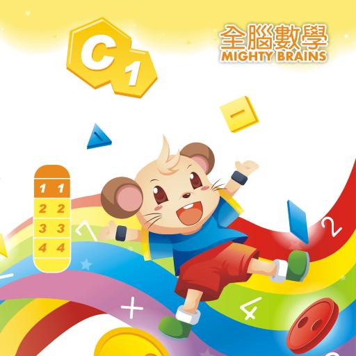 全腦數學中班-C1彩虹版電子書 試用版