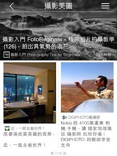 愛瘋誌 - 台灣最受歡迎雜誌型 App