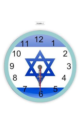 שעון דגל ישראל יום העצמאות ה65