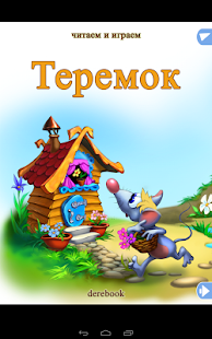 Теремок- screenshot thumbnail