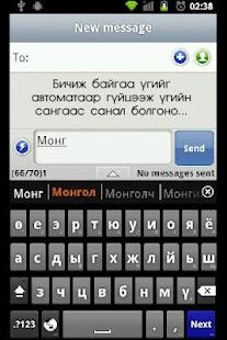 Mongolian Keyboard with Dict- screenshot thumbnail