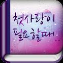 첫 사랑이 필요할 때 - 로맨스 소설 AppNovel icon