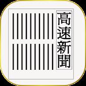 高速新聞(北日本新聞)