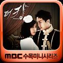 MBC 더킹 투하츠 (무료 핫클립) logo