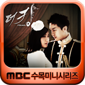 MBC 더킹 투하츠 (무료 핫클립)