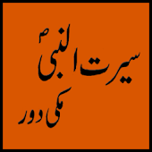 seerat in urdu