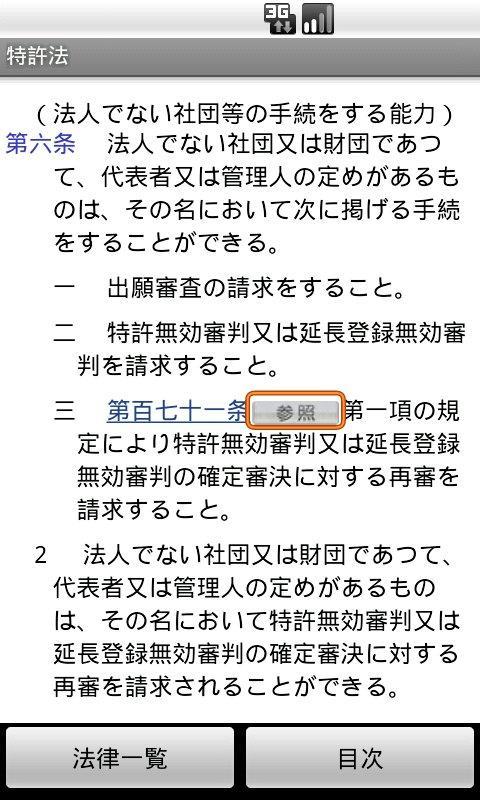 知的財産権法文集 Powered by IP Force- screenshot