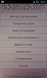 Мнемоника