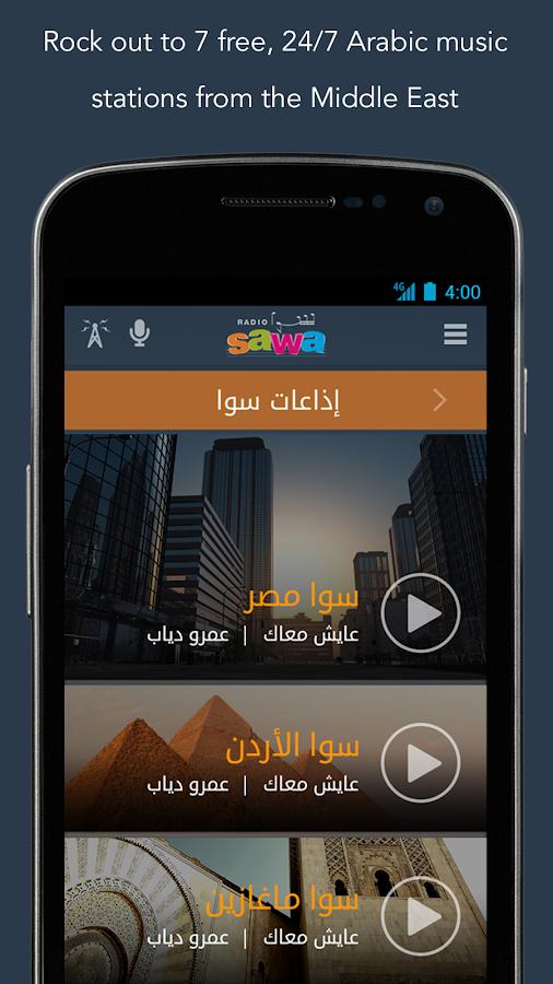 Radio Sawa  راديو سوا - screenshot