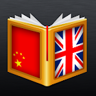 Chinese<>English Dictionary icon
