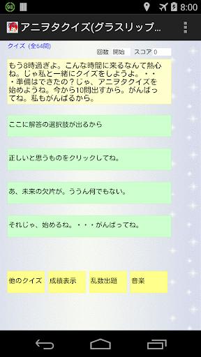 アニヲタクイズ グラスリップ編