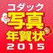 コダック写真年賀状2015 Android