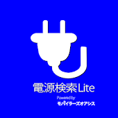 電源検索Lite by モバイラーズオアシス