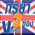 Verbs 3 (กริยา 3 ช่อง) icon