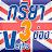 Verbs 3 (กริยา 3 ช่อง) logo