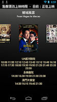 Screenshot of Macau Movie Information