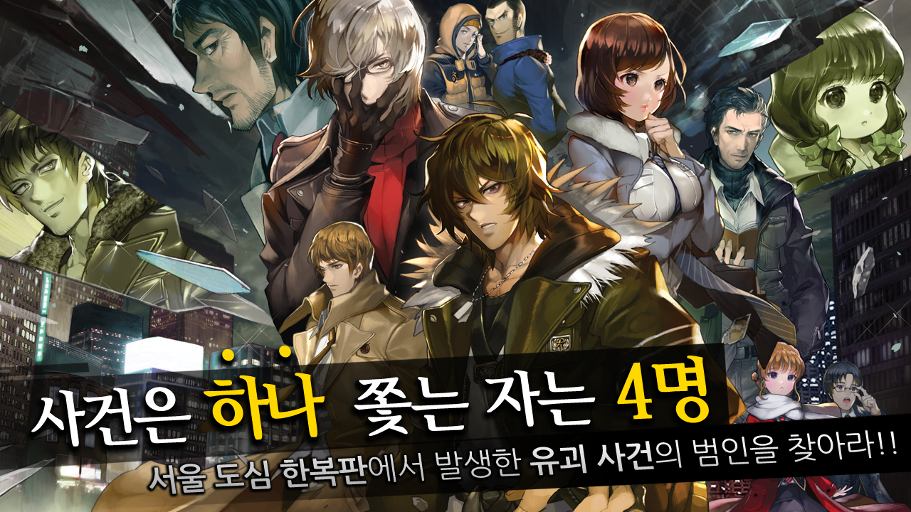 회색도시 for Kakao - screenshot