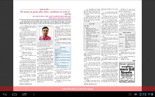 玩教育App|Pratiyogita Darpan Hindi免費|APP試玩