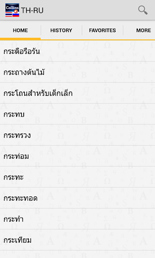 ThaiRussian Dictionary TR