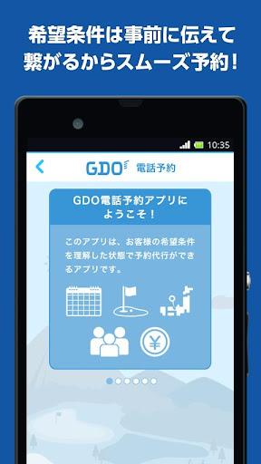 ゴルフ場かんたん電話予約 - GDO