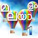 Malayalam Lessons 1
