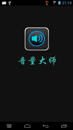玩免費工具APP|下載手機音量大師 app不用錢|硬是要APP