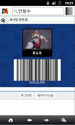 안성시립도서관 - screenshot