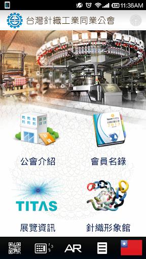 台灣針織公會