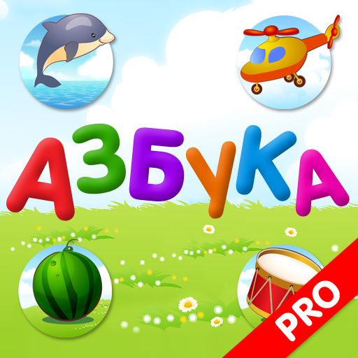 Russian alphabet for kids PRO LOGO-APP點子
