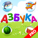 Russian alphabet for kids PRO logo