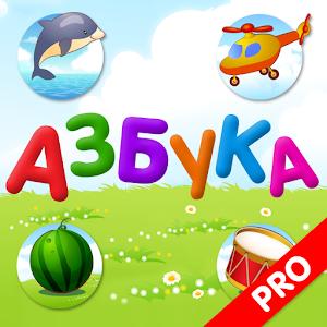 Russian alphabet for kids PRO 教育 App Store-愛順發玩APP