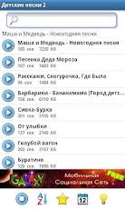 Детские песни 2